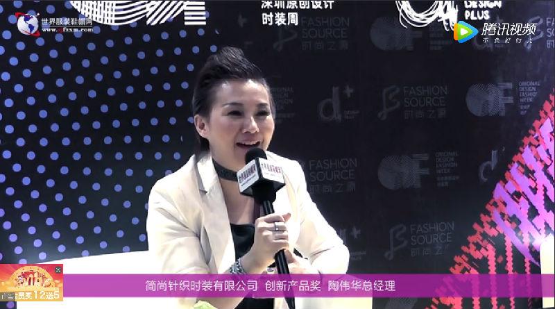 专访简尚针织时装有限公司总经理 陶伟华