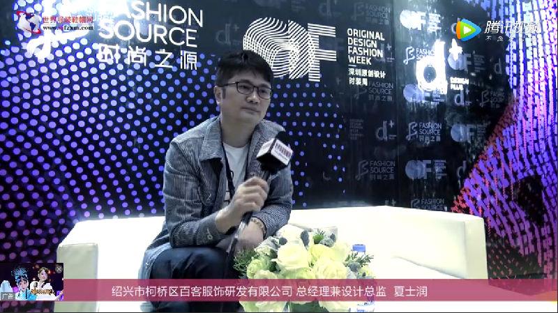 專訪紹興百客服飾研發有限公司總經理夏士潤
