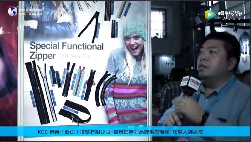 专访KCC 垦青(浙江)拉链有限公司  最具影响力品牌供应商奖  获奖人鍾孟憬