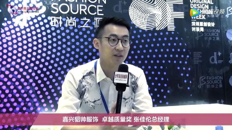 世界服装鞋帽网丨专访嘉兴貂帅服饰总经理张佳伦