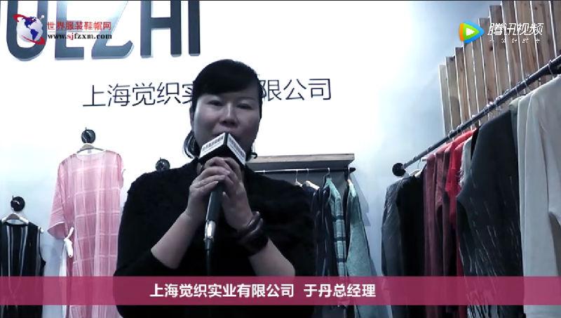 专访上海觉织实业有限公司 于丹总经理