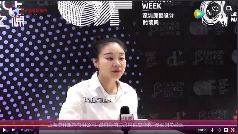 專訪上海戀軒服飾有限公司 副總經理 張羽