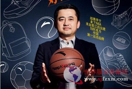 安踏CEO丁世忠:要做中国第一运动品牌