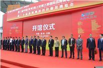 第三届中国(泉州)海上丝绸之路国际品牌博览会