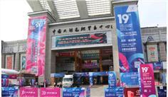第十九届中国(大朗)国际毛织产品交易   花絮