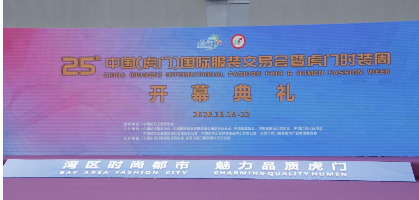 第25届中国(虎门)国际服装交易会暨虎门时装周图片欣赏