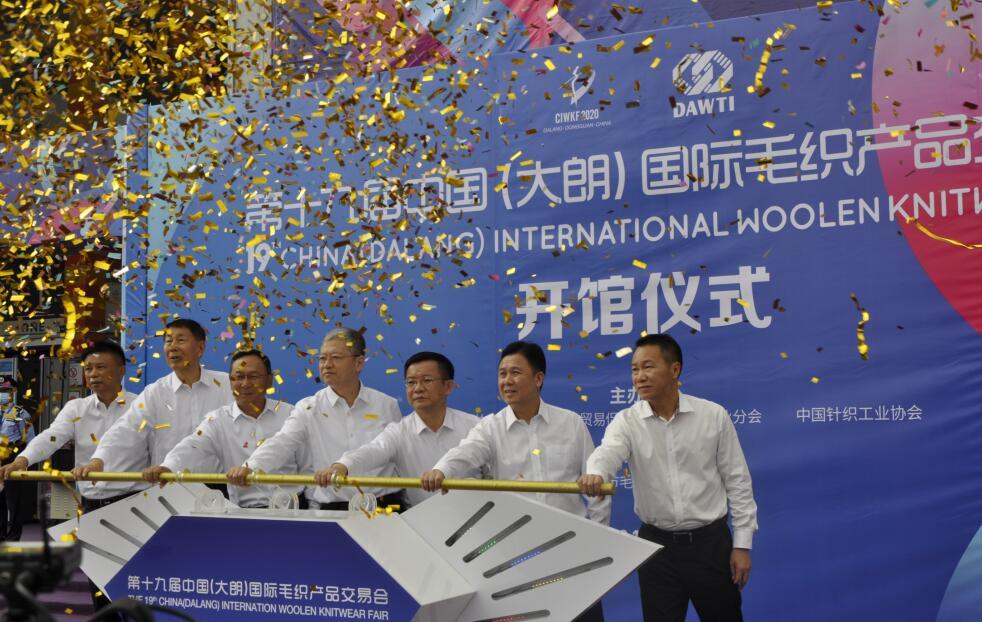 第十九届中国(大朗)国际毛织产品交易会展会花絮