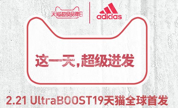 adidas在天猫首发ULTRA BOOST新品 与天猫正式达成合作
