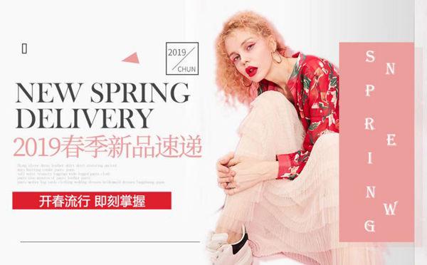 流行面料:春季流行新品速递|2019开春流行什么面料?