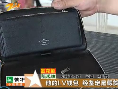 杭州万象城LV专卖店买的钱包 被鉴定是假货