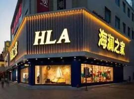 品牌分析:海澜之家的新零售之路