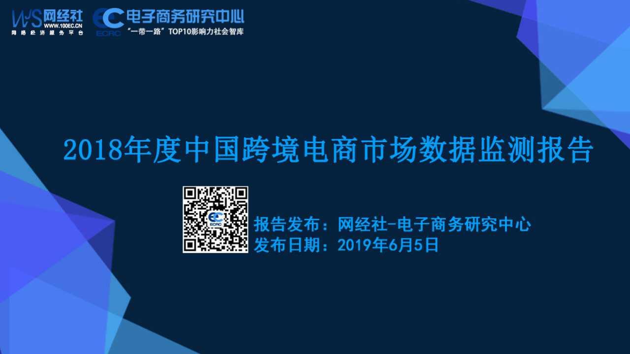 《2018年度中国跨境电商市场数据监测报告》发布