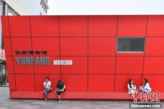 윈난 윈난 운방 집단 이 ' 문창원 ' 80년 역사 방직 공장 ' 창의 ' 의 전환형 을 만들다