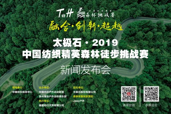 """以行动践行""""融合·创新·超越"""" 2019中国纺织精英森林徒步挑战赛全面启动"""