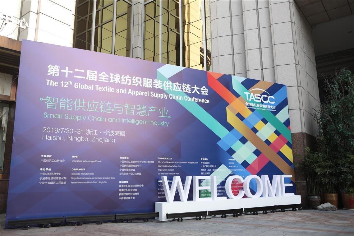 """第12屆全球紡織服裝供應鏈大會勾勒""""智能供應鏈與智慧產業藍圖"""""""