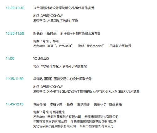 2019时尚深圳展系列活动日程(图11)