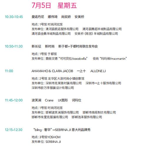 2019时尚深圳展系列活动日程(图8)
