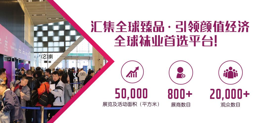 CHPE上海袜交会喜迎15华诞,超级IP力求再度突破(图1)