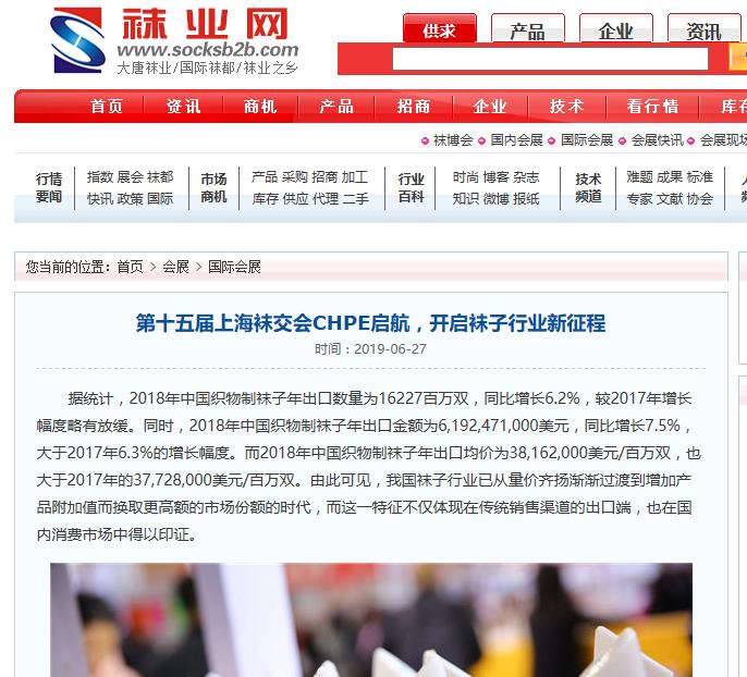 CHPE上海袜交会喜迎15华诞,超级IP力求再度突破(图6)