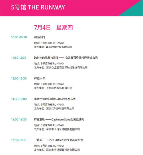 2019时尚深圳展系列活动日程(图2)