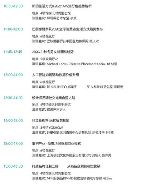 2019时尚深圳展系列活动日程(图14)