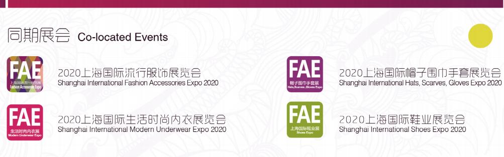 2020上海袜交会携手流行服饰展赋能时尚运动装备产业(图4)