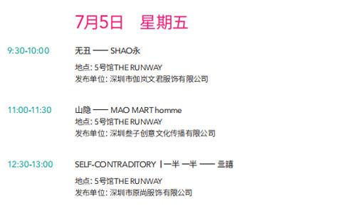 2019时尚深圳展系列活动日程(图3)