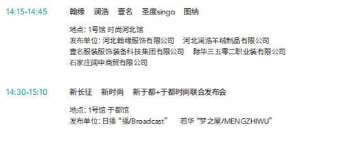 2019时尚深圳展系列活动日程(图6)