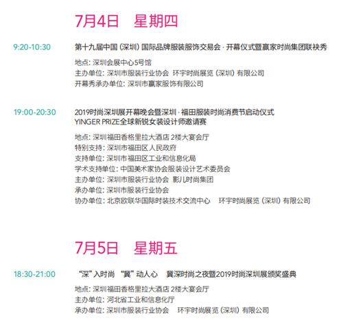2019时尚深圳展系列活动日程(图1)