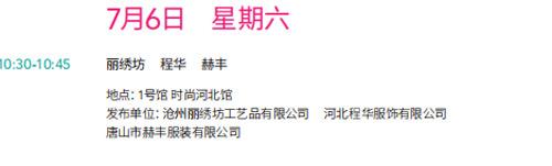 2019时尚深圳展系列活动日程(图10)