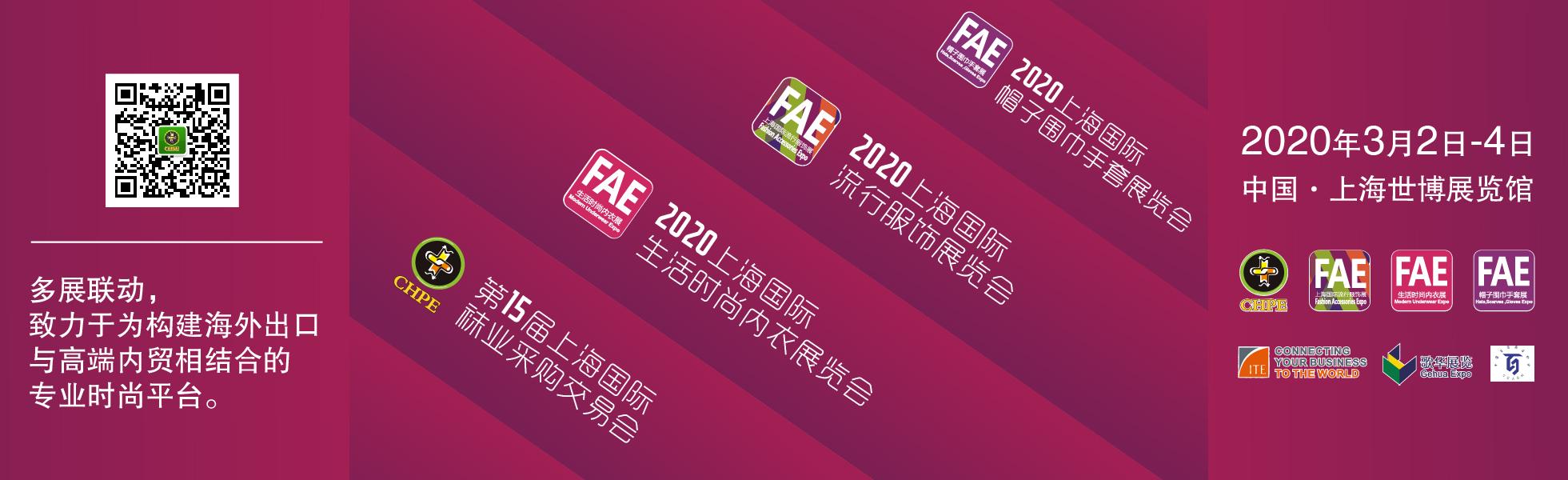 CHPE上海袜交会喜迎15华诞,超级IP力求再度突破(图3)