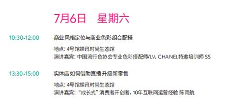 2019时尚深圳展系列活动日程(图15)