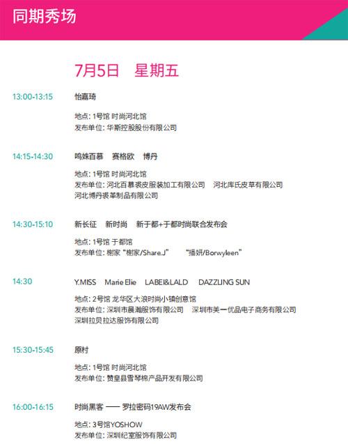 2019时尚深圳展系列活动日程(图9)
