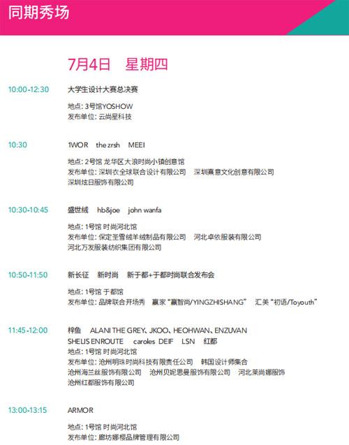 2019时尚深圳展系列活动日程(图5)