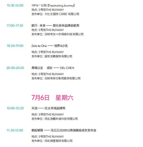 2019时尚深圳展系列活动日程(图4)