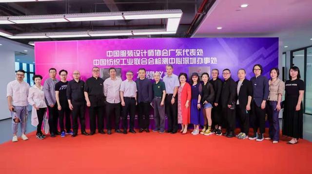 中国服装设计师协会广东代表处正式揭牌