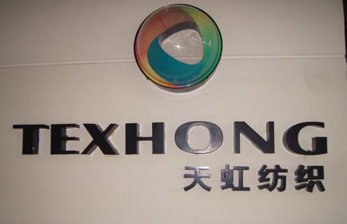天虹纺织(02678.HK):中期纯利降21.81%至4.71亿元 拟派中期息每股18港仙