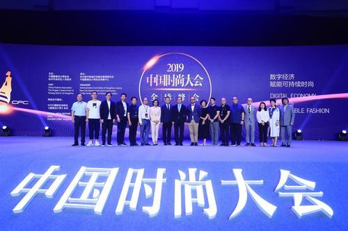中國時尚大會全球峰會在余杭舉行 數字經濟讓時尚搭上可持續快車