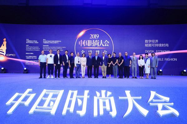 中國時尚大會全球峰會舉行數字經濟讓時尚搭上可持續快車!