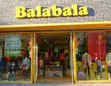 森馬旗下的童裝品牌巴拉巴拉上線漢服