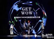 时尚快报:第四届GET WOW互联网时尚设计大赛决赛在青岛完美落幕