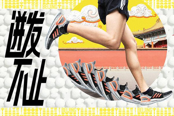 ultraboost 19 marathon