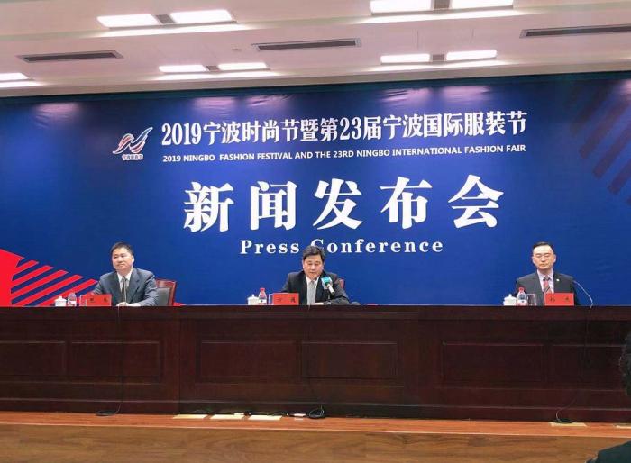 2019宁波时尚节暨第二十三届宁波国际服装节新闻发布会