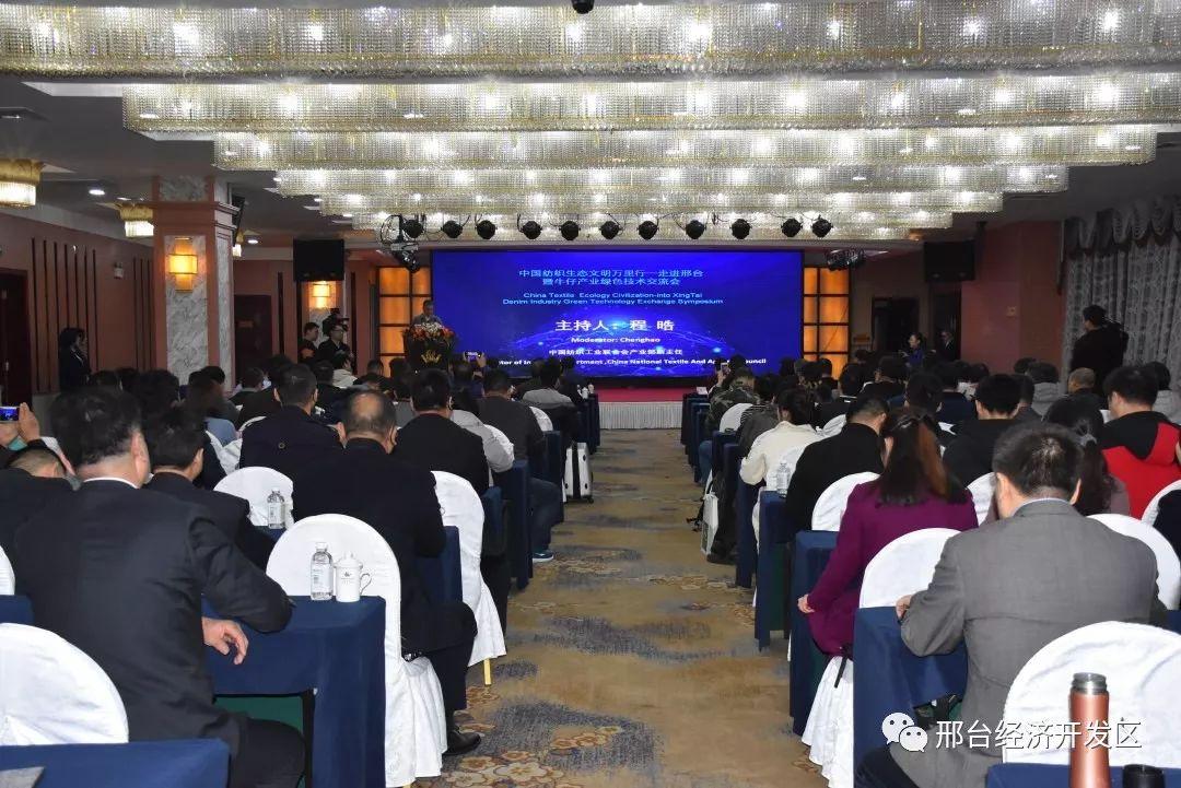 中国纺织生态文明万里行——走进邢台