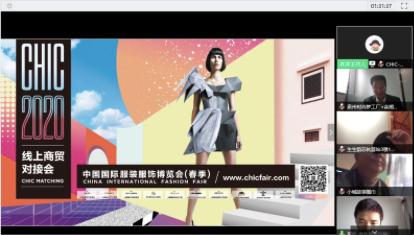 CHIC首场线上商贸对接会成功举办,订单爆表!