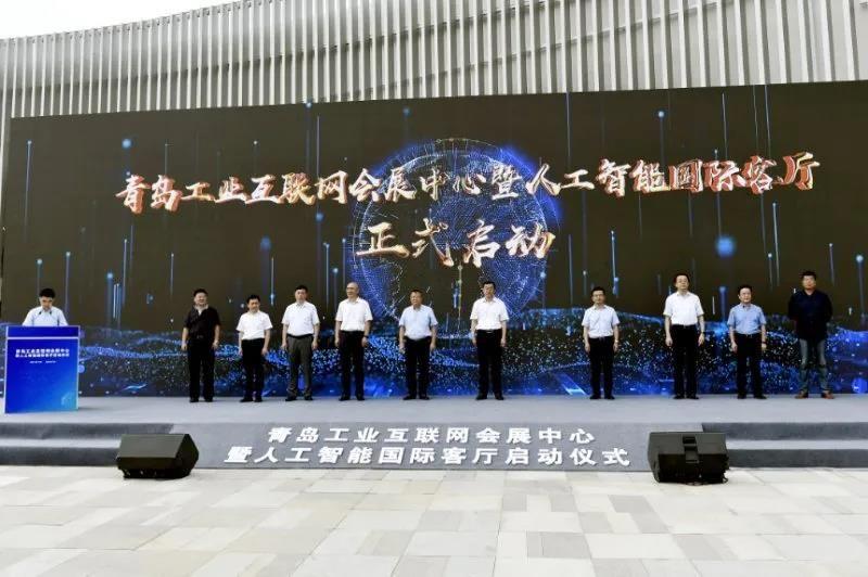 现身纺织谷!青岛工业互联网会展中心暨人工智能国际客厅启动