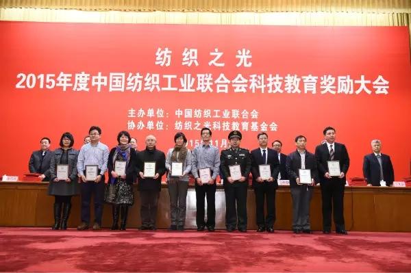 """""""纺织之光""""2020年度中国纺联科技奖评审结束"""