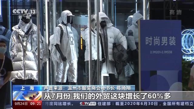 上海举办服装服饰展 助力服装行业稳步复苏