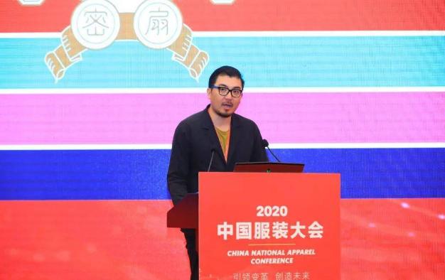 冯光:文化引领新品牌——2020中国服装大会年度观点