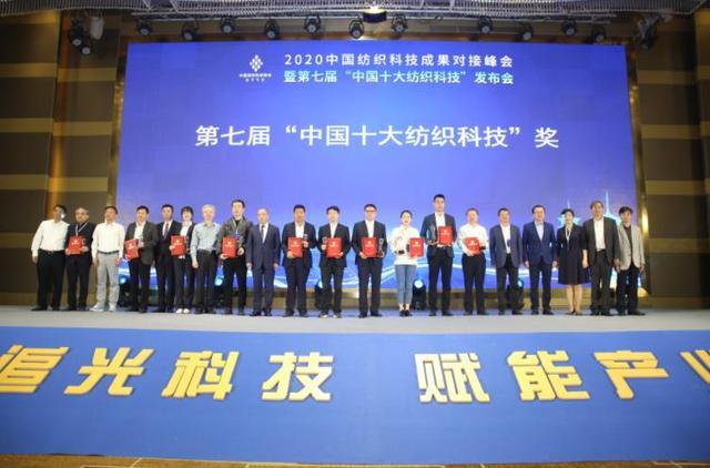 2020中国纺织科技成果对接峰会在泉州举办